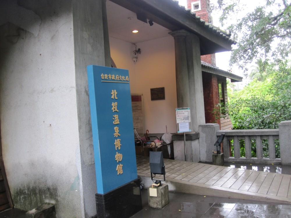 Beitou Hot Spring Museum 北投溫泉博物館 (3/6)