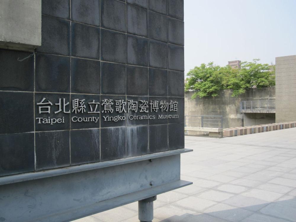 Yingge Ceramics Museum 鶯歌陶瓷博物館 (1/6)