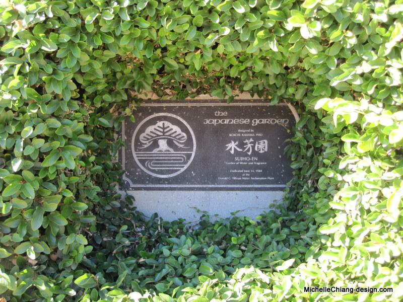 Japanese Garden 水芳園 (2/6)